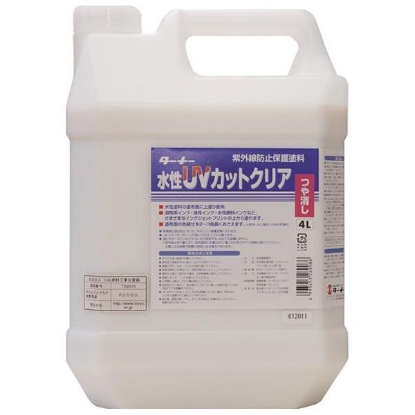 ターナー色彩:水性UVカットクリア ツヤ消し 4L UV004904