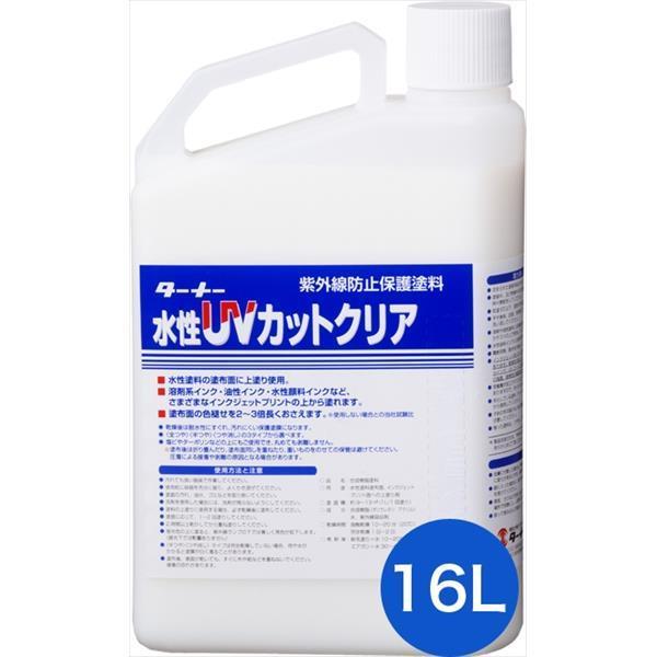 ターナー色彩:水性UVカットクリア ツヤ消し 16L UV016904