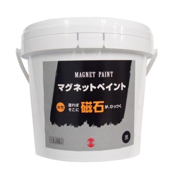 ターナー色彩 マグネットペイント 塗料 下地塗料 4993453931112 ターナー色彩:マグネットペイント 1.5L MG150001 壁 DIY 磁石 リフォーム