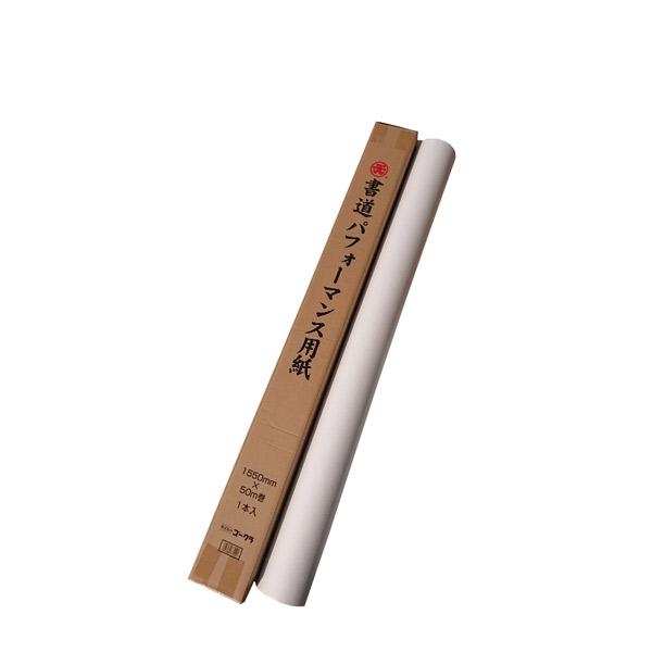 ゴークラ:書道パフォーマンス用紙 1550mm×50m巻 1本