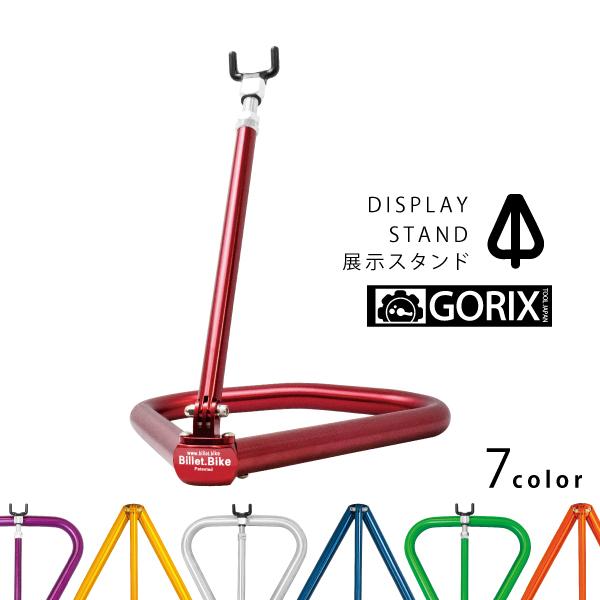 GORIX(ゴリックス):BB1 ハブ部分に引っ掛ける折りたたみ自転車スタンド シルバー bb1-st-sv