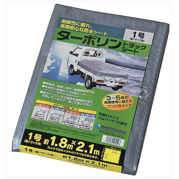 萩原工業:ターポリントラックシート4号 6枚 3.0×3.7m シルバー/オレンジ