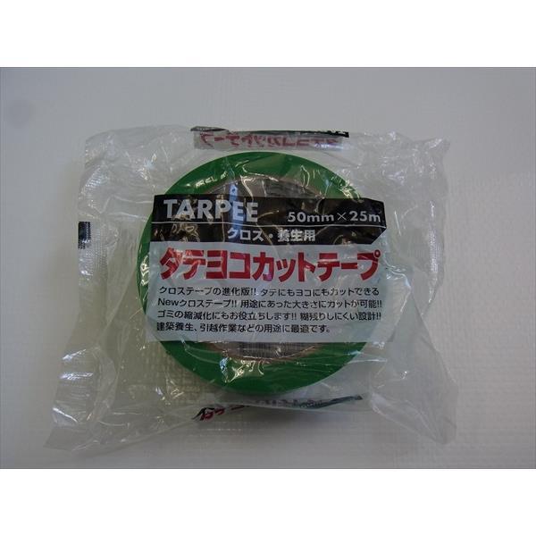 萩原工業:ターピータテヨコカットテープ 養生用 30個 グリーン 5mm幅×25m TY0015025TYG