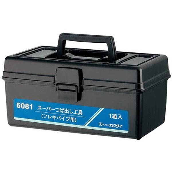カクダイ:スーパーつば出し工具(フレキパイプ用) 6081