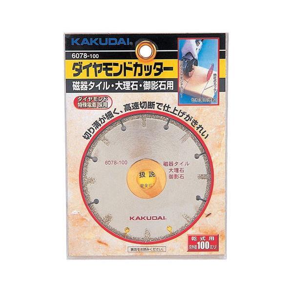 カクダイ:ダイヤモンドカッター(大理石・タイル用) 6078-100