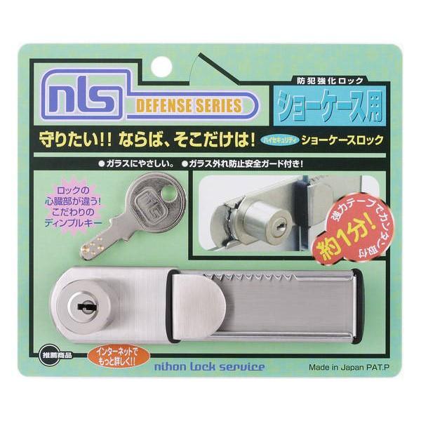日本ロックサービス:ショーケースロック DS-SK-1U