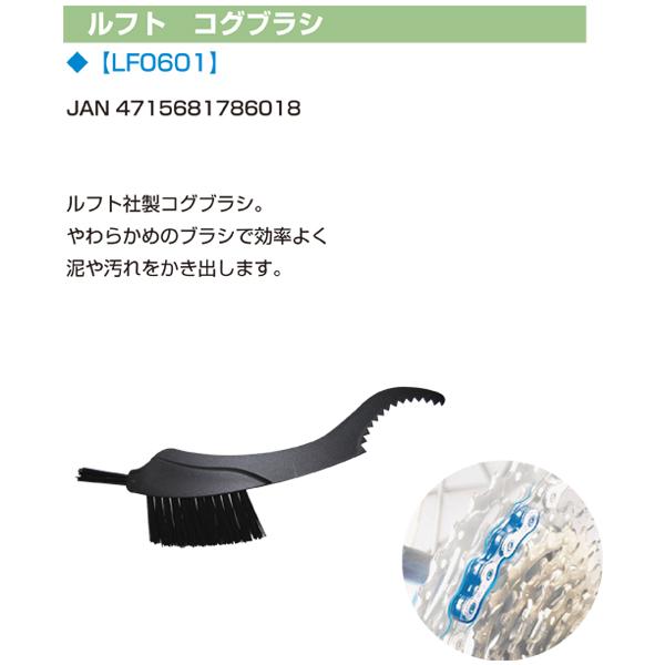 【後払い不可】HOLMENKOL:ルフト コグブラシ(6セット) F0601