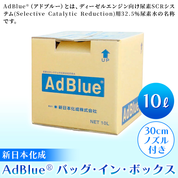 新日本化成 AdBlue(アドブルー) バッグ・イン・ボックス 20L
