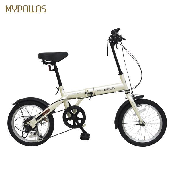 【代引不可】MYPALLAS(マイパラス):折畳自転車16インチ・6段ギア アイボリー M-103 IV