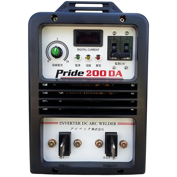 アイペック:直流アーク溶接機 PRIDE200DA