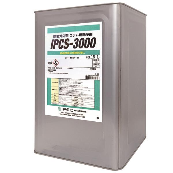 アイペック:環境対応型コラム用洗浄剤 IPCS-3000