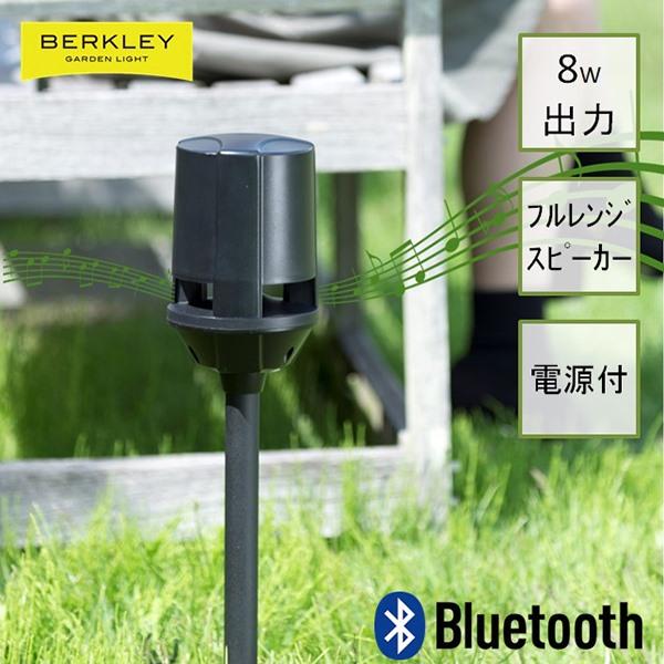 バークレージャパン:DIYガーデンライト「Berkley(バークレー)」 Bluetooth対応アウトドアスピーカー ACアダプター付 OS-01-2