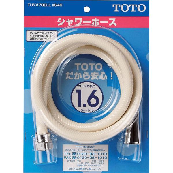 TOTO:シャワーホース THY478ELL#NW1 風呂 バス用品 水回り