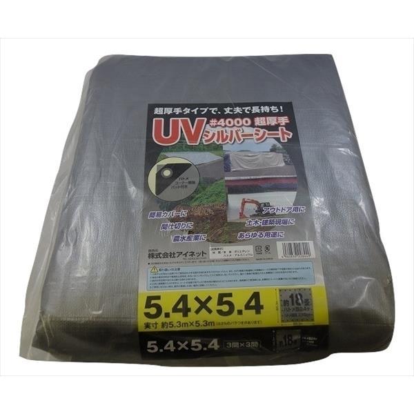 アイネット:#4000 UVシルバーシート5.4x5.4