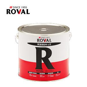 ROVAL(ローバル):常温亜鉛めっき ローバル ROVAL 5kg缶 R-5KG