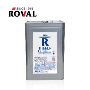 ROVAL(ローバル):ローバルシンナー 14KG RT-14KG