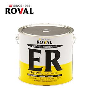 ROVAL(ローバル):常温亜鉛めっき EPO ROVAL 5kg缶 ER-5KG