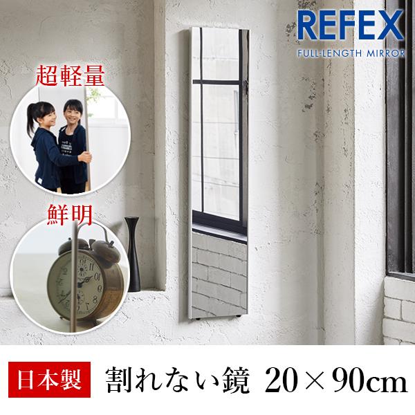 【代引不可】リフェクス:みだしなみミラー 20×90cm (厚み2cm) シルバー細枠 RM-40/S