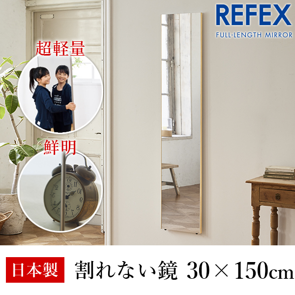 【代引不可】リフェクス:スリム姿見ミラー 30×150cm (厚み2cm) 木目調メープル細枠 RM-3/MM