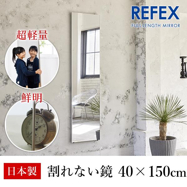 【代引不可】リフェクス:ロング姿見ミラー 40×150cm (厚み2cm) シルバー細枠 RM-4/S