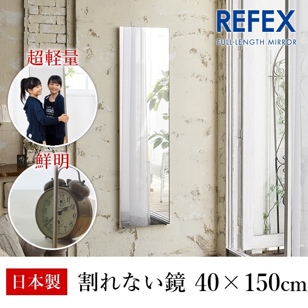 【代引不可】リフェクス:ロング姿見ミラー 40×150cm (厚み2cm) シャンパンゴールド細枠 RM-4/SG
