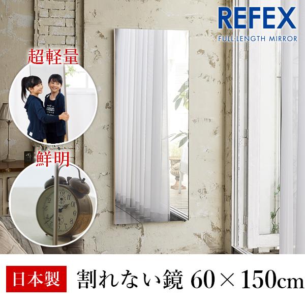リフェクス:ビッグ姿見ミラー 60×150cm (厚み2cm) シャンパンゴールド細枠 RM-5/SG 全身鏡 割れない 安全 安心 軽い きれい