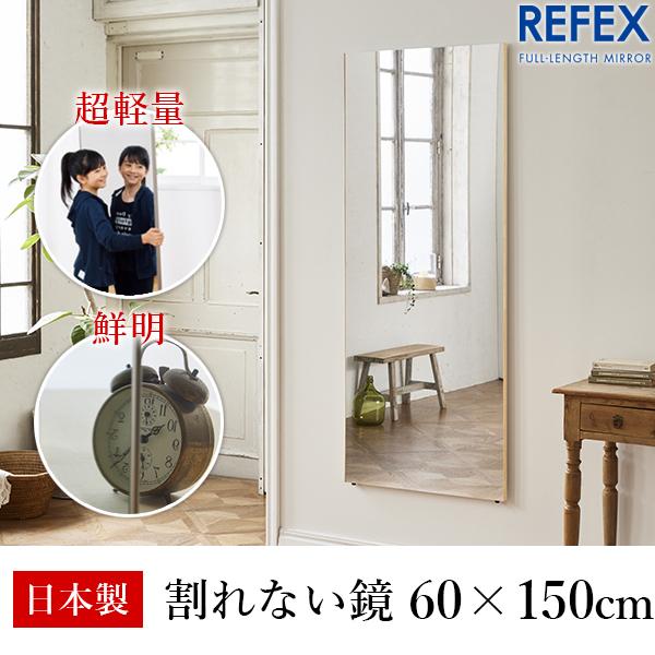リフェクス:ビッグ姿見ミラー 60×150cm (厚み2cm) 木目調メープル細枠 RM-5/MM 大きい 薄い 世界一受けたい授業 テレビ 紹介 地震 災害 安心