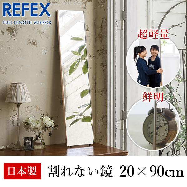 リフェクス:みだしなみミラー 20×90cm (厚み2cm) シャンパンゴールド細枠 RM-40/SG