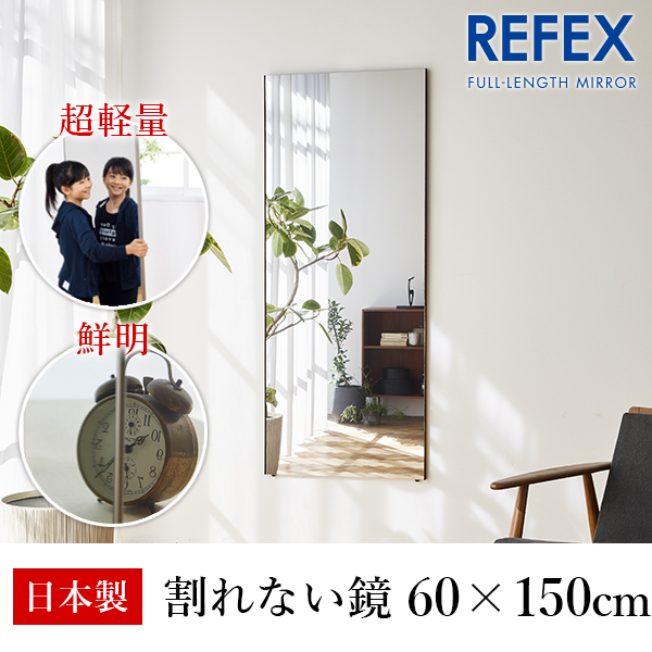 リフェクス:ビッグ姿見ミラー 60×150cm (厚み2cm) 木目調オーク細枠 RM-5/MO