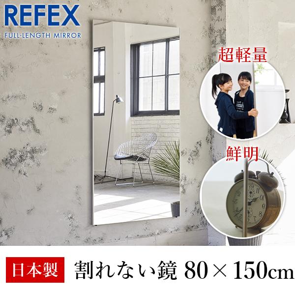 【代引不可】リフェクス:ジャンボ姿見ミラー 80×150cm (厚み2cm) シルバー細枠 RM-6/S 壁掛け ガラス不使用 人気 クリア リフォーム