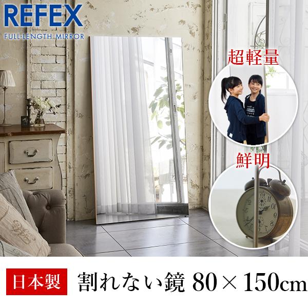 リフェクス:ジャンボ姿見ミラー 80×150cm (厚み2cm) シャンパンゴールド細枠 RM-6/SG 全身鏡 割れない 安全 安心 軽い きれい