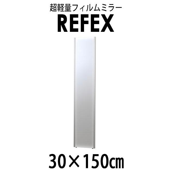 【代引不可】リフェクス:スリム姿見ミラー 30×150cm (厚み2cm) シルバー太枠 NRM-3/S