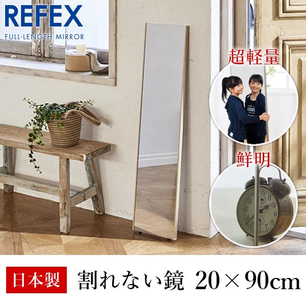 リフェクス:みだしなみミラー 20×90cm (厚み2cm) 木目調メープル細枠 RM-40/MM