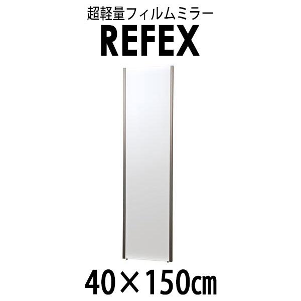 【代引不可】リフェクス:ロング姿見ミラー 40×150cm (厚み2cm) シャンパンゴールド太枠 NRM-4/SG