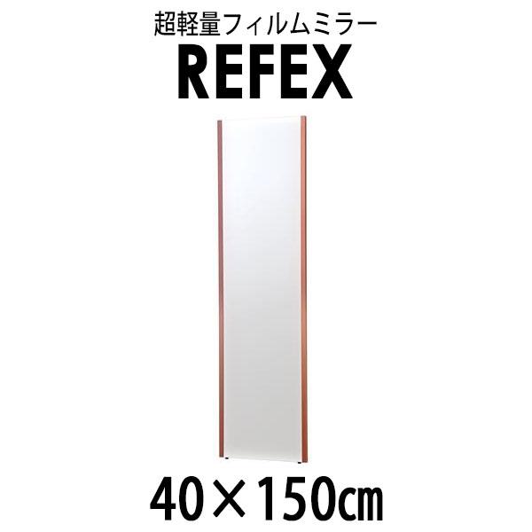 【代引不可】リフェクス:ロング姿見ミラー 40×150cm (厚み2cm) レッド太枠 NRM-4/R