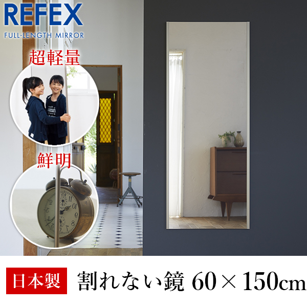 【代引不可】リフェクス:ビッグ姿見ミラー 60×150cm (厚み2cm) シャンパンゴールド太枠 NRM-5/SG