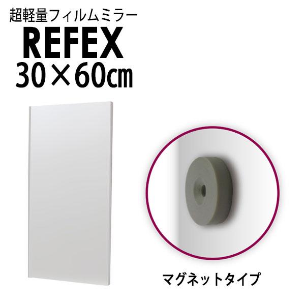 【代引不可】リフェクス:レアアースマグネットミラー 30×60cm (ミラー厚み2cm) シルバー細枠 RMM-1/S