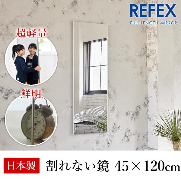 リフェクス:吊式姿見ミラー 45×120cm (厚み2cm) シルバー細枠 RM-2/S