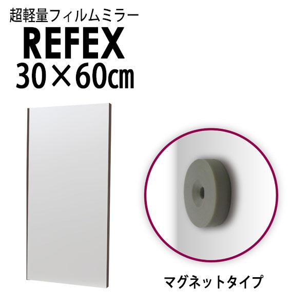 【代引不可】リフェクス:レアアースマグネットミラー 30×60cm (ミラー厚み2cm) 木目調メープル細枠 RMM-1/MM