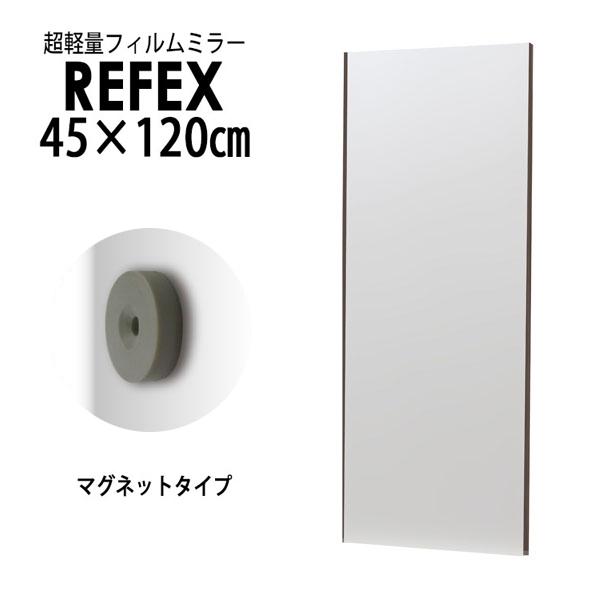 リフェクス:レアアースマグネットミラー 45×120cm (ミラー厚み2cm) 木目調メープル細枠 RMM-2/MM