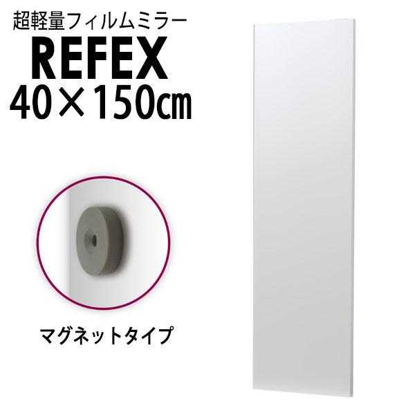 【代引不可】リフェクス:レアアースマグネットミラー 40×150cm (ミラー厚み2cm) シルバー細枠 RMM-3/S