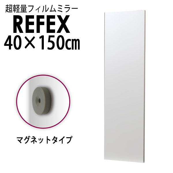 【代引不可】リフェクス:レアアースマグネットミラー 40×150cm (ミラー厚み2cm) シャンパンゴールド細枠 RMM-3/SG