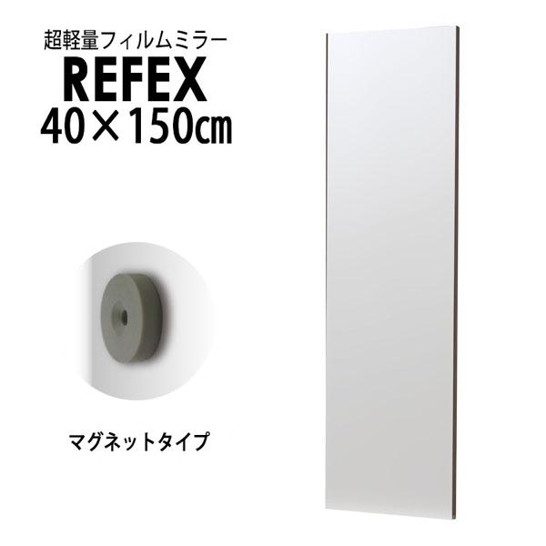 【代引不可】リフェクス:レアアースマグネットミラー 40×150cm (ミラー厚み2cm) 木目調メープル細枠 RMM-3/MM