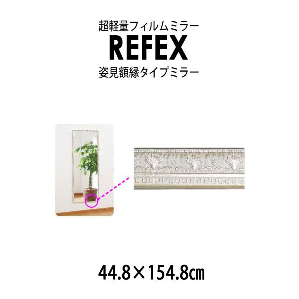 【代引不可】リフェクス:クアードロ(姿見額縁タイプ)ミラー 44.8×154.8cm NRM-4-8206S