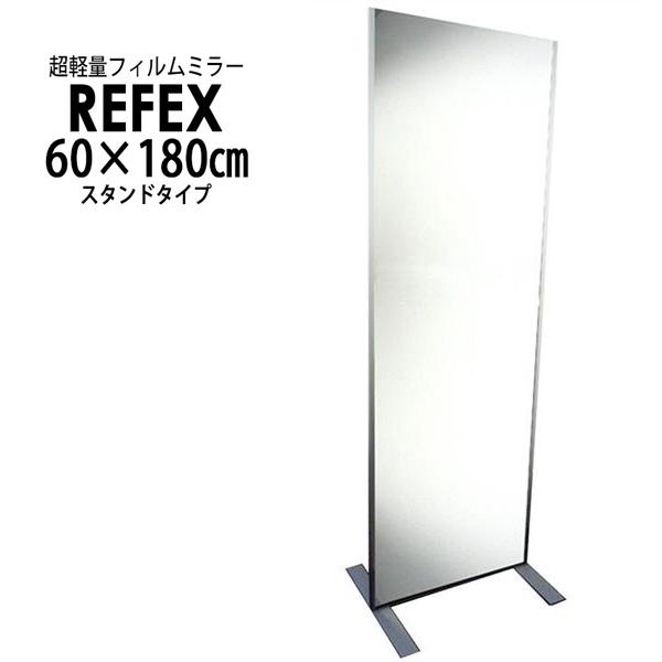 【代引不可】リフェクス:フィットネススタンド 60×180cm (ミラー厚み2.7・脚50cm) NRM-F60