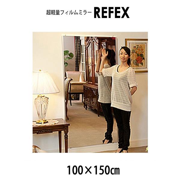【代引不可】リフェクス:ワイド姿見ミラー 100×150cm (厚み2.7cm) NRM-1