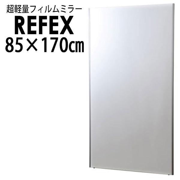 【代引不可】リフェクス:特大姿見ミラー 85×170cm (厚み2.7cm) NRM-7
