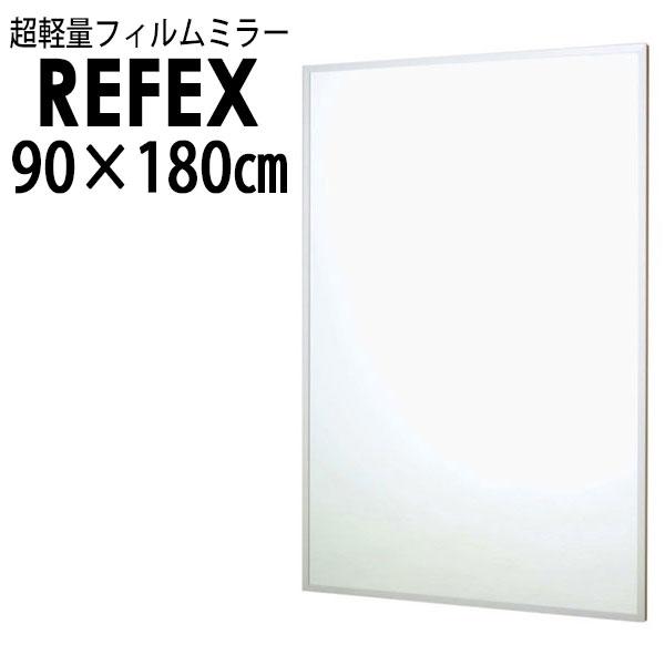 リフェクス:壁掛式スポーツミラー 90.6×180.6cm (厚み2.7cm) RM-12