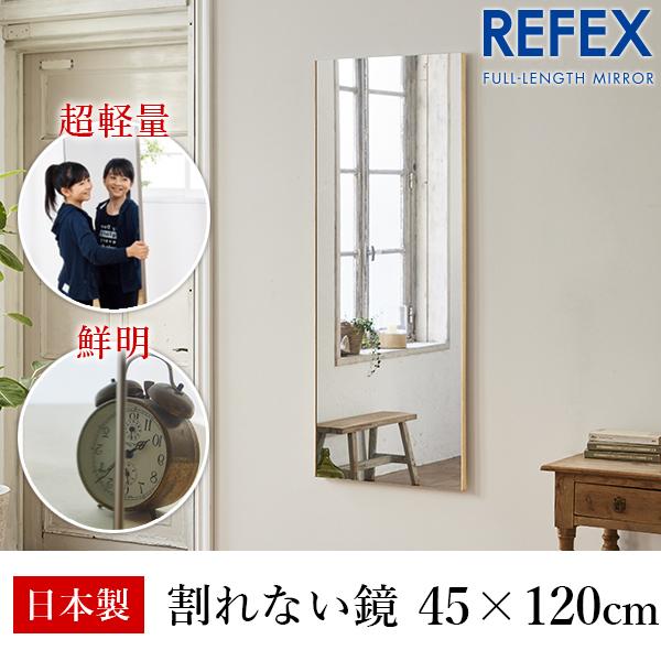 リフェクス:吊式姿見ミラー 45×120cm (厚み2cm) 木目調メープル細枠 RM-2/MM