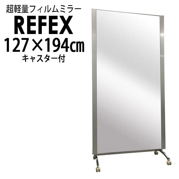 リフェクス:移動式ミラーハイグレード127.2×195(ミラー127.2×180/キャスター脚47)cm HG1200